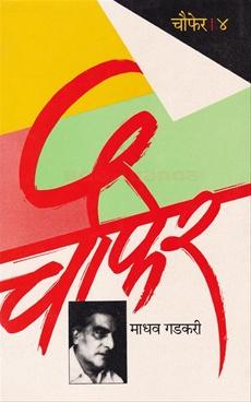 Choufer Bhag 4 Tha