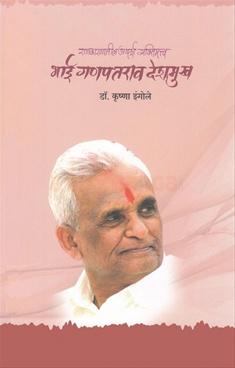 Bhai Ganapatrav Deshmukh