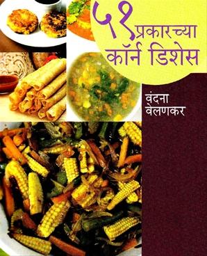 51 Prakarachya Corn Dishes