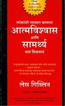 Lokanshi Vyavahar Kartana Atmavishwas ani Samarthya Kasa Milvava