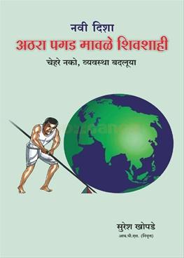 Athara Pagad Mavale Shivshahi