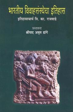 भारतीय विवाहसंस्थेचा इतिहास