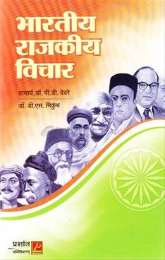 Bharatiya Rajkiya Vichar