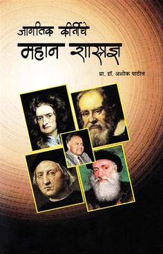 Jagatik Kirtiche Mahan Shastradnya