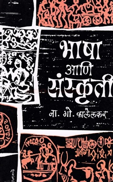Bhasha Ani Sanskruti