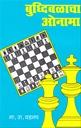 बुद्धिबळाचा ओनामा