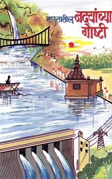 Bharatatil Nadyanchya Goshti