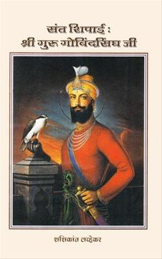 Sant Shipai : Shri Guru Govindasigh Ji