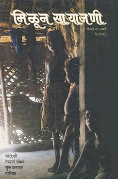 Milun Saryajani May 2002
