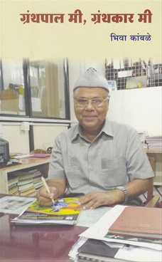 Granthapal Mi, Granthakar Mi