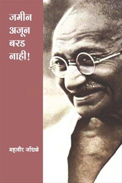 Jameen Ajun Barad Nahi