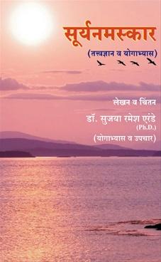 Suryanamaskar : Tattvadnyan V Yogabhyas