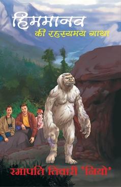 Himmanav Ki Rahasyamay Gatha