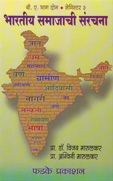 Bhartiya Samajachi Sanrachana