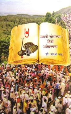 Marathi Santanchya Hindi Bhaktirachna
