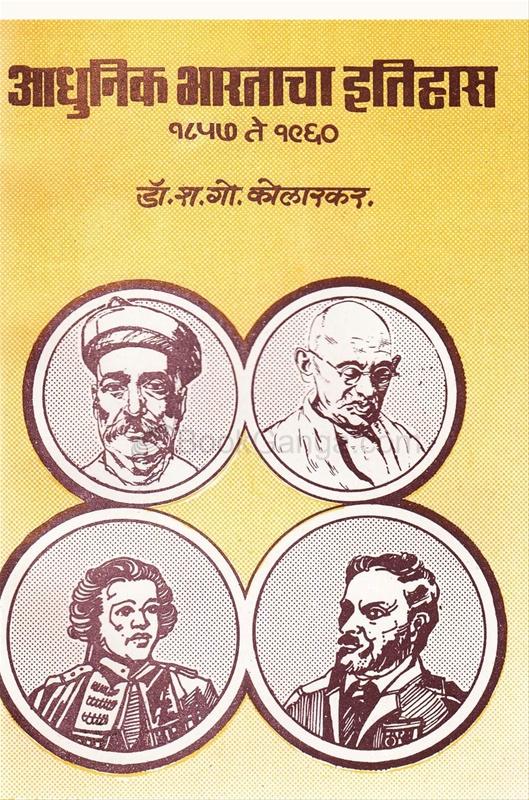 आधुनिक भारताचा इतिहास १८५७ ते १९६०