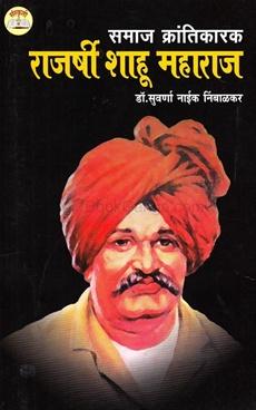 Samaj Krantikarak Rajshri Shahu Maharaj