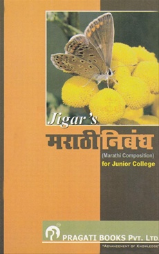 Jigar's Marathi Nibandh