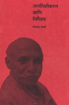 Jagtikikaran Ani Deshivaad