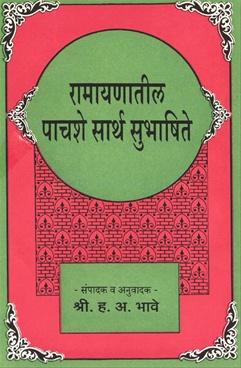 Ramayanatil Pachshe Sarth Sanskrut Subhashite