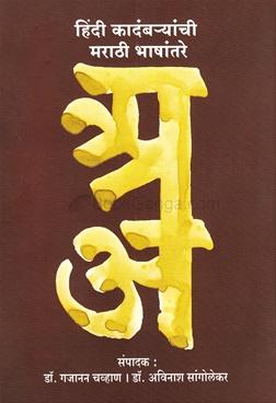 Hindi Kadambaryanchi marathi bhashantare