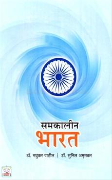 Samakalin Bharat