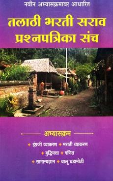 Talathi Bharati Sarav Prashnapatrika Sanch
