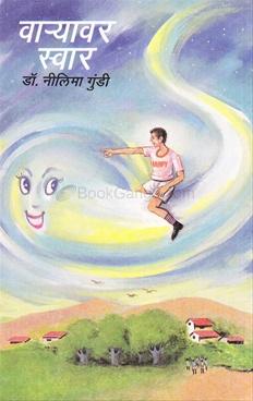 Varyavar Swar