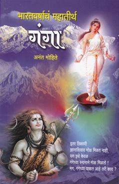 bharatvarshach mahatirth ganga