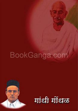 Gandhi Gondhal
