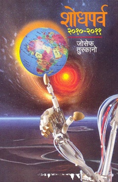 Shodhparv 2010 -2011