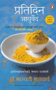 Pratidin Ayurved (Marathi)