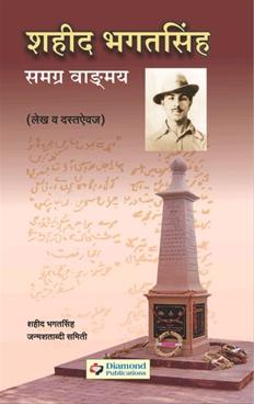 Shahid Bhagatsingh Samagra Vangmay