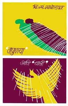 Ganuraya Ani Chani