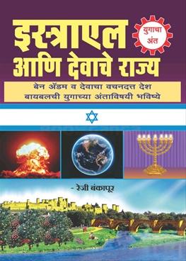Israel Ani Devache Rajya