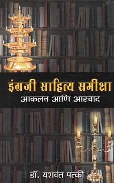 Engraji Sahitya Samiksha