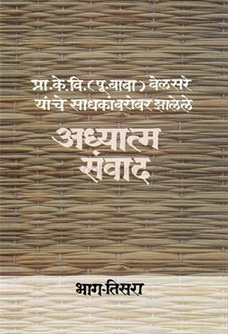 Pra. K. V. (Pu. Baba ) Belsare Yanche Sadhakanbarobar Zhalele Adhatma Sanvad Bhag Tisara