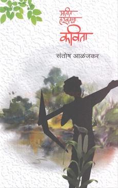 Matit Haravlya Kavita