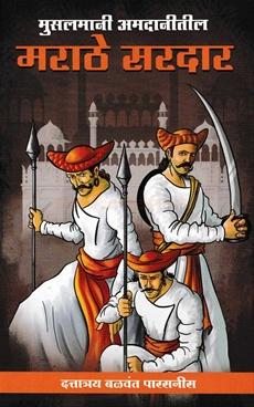 Musalmani Amadanitil Marathe Sardar