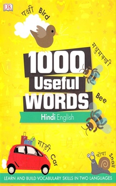 1000 Useful Words Hindi English