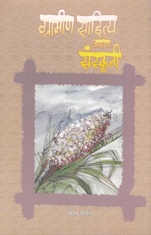 ग्रामीण साहित्य आणि संस्कृती