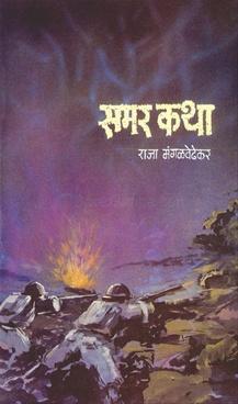 Samarkatha