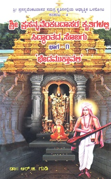 Sri Prasannavenkatadasara Krithigalalli Sidhanthadha Sobagu Bhaga - 1, Bheda Mukthavali