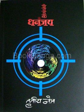 Nivdak Dhananjay Trutiya Netra