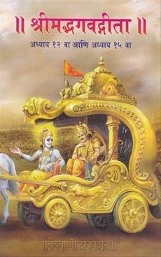 Shrimadbhagvadgita Adhyay 12 Va Ani Adhyay 15 Va