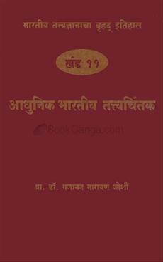 भारतीय तत्वज्ञानाचा बृहद् इतिहास खंड - ११