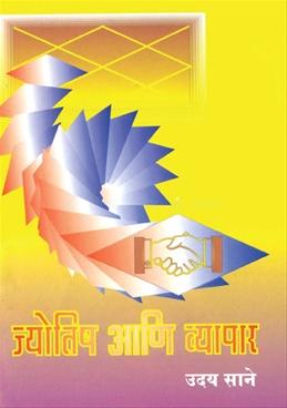 Jyotish Ani Vyapar