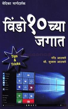 Window 10 Chya Jagat