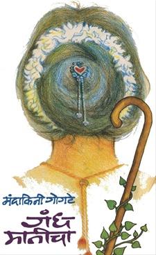 Gandha Maticha