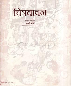 Chitravachan Bhag 1